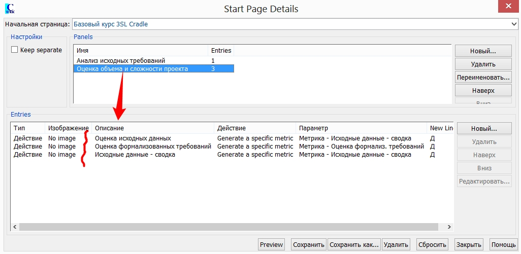 custom_start_page_create5