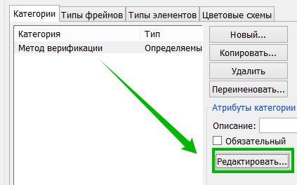 editvalues