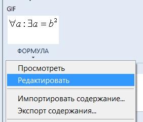 edit_formula