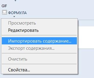 import_formula