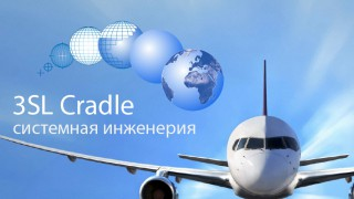 cradle-arp4754-site
