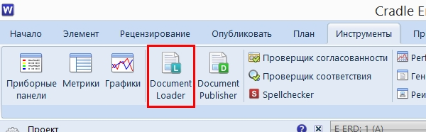 run_document_loader
