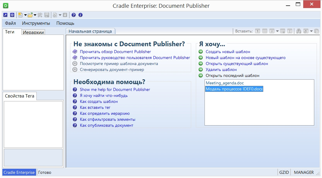 open_doc_publisher
