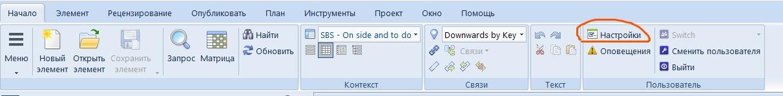 start_settings